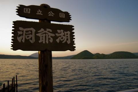 北海道でもマダニ被害はあります
