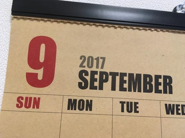 9月1日は防災の日