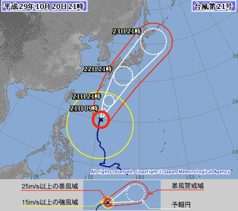 台風21号の予報10月20日