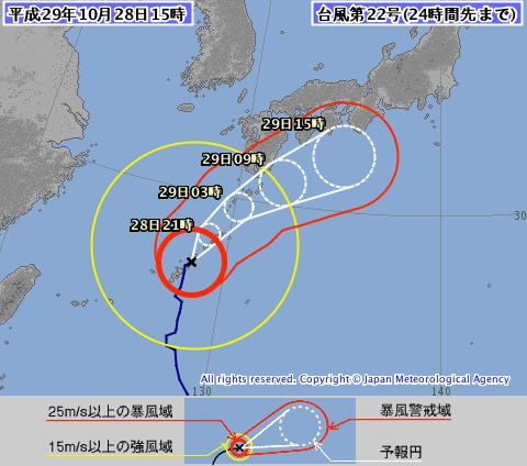 台風22号SAOLA(サオラー)