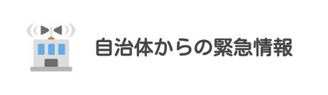 Y!防災速報自治体からの緊急情報