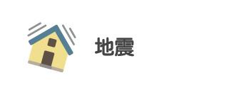 Y!防災速報地震情報