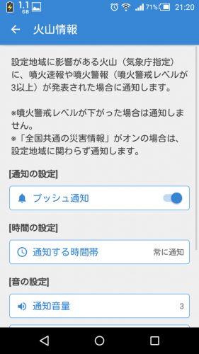 Y!防災速報火山情報設定