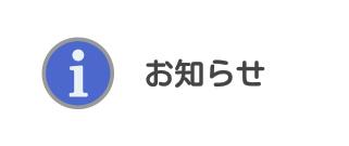 Y!防災速報お知らせ