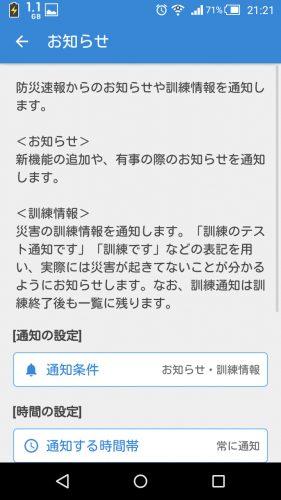 Y!防災速報お知らせ設定