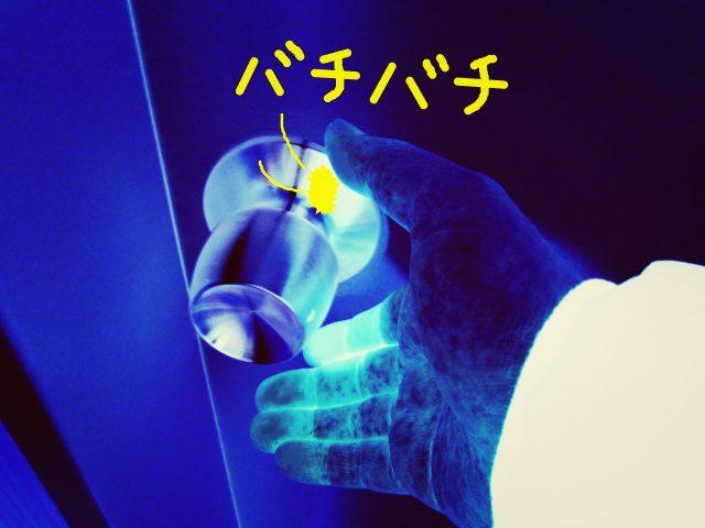 静電気バチバチ