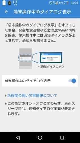 Y!防災速報端末操作中のダイアログ表示