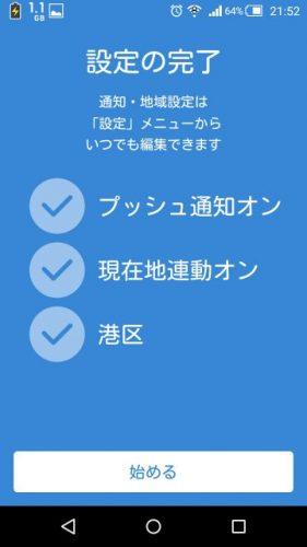 Y!防災速報スタート画面3