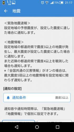 Y!防災速報地震情報設定