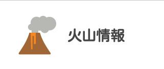 Y!防災速報火山情報