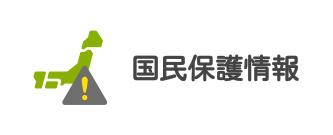 Y!防災速報国民保護情報
