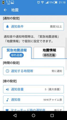 Y!防災速報地震情報設定詳細