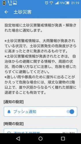 Y!防災速報土砂災害設定