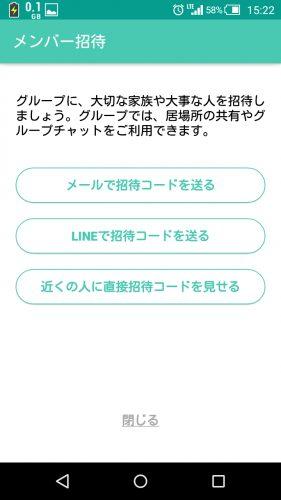 「ココダヨ」の招待コード