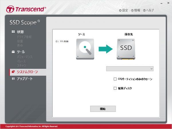 SSDクローン作成