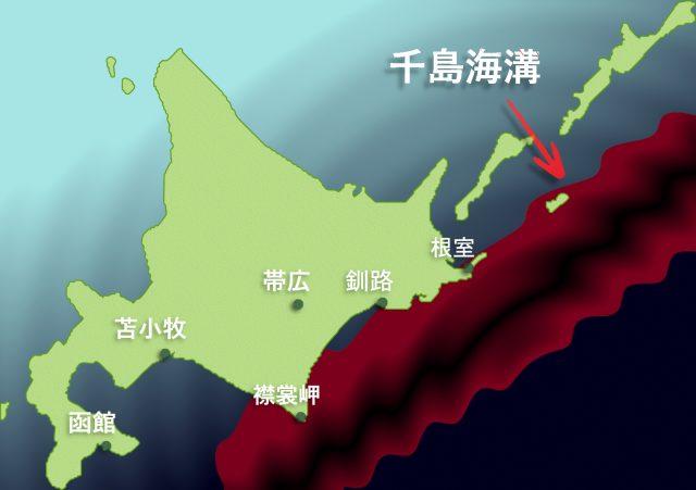 北海道沖地震が関係する千島海溝