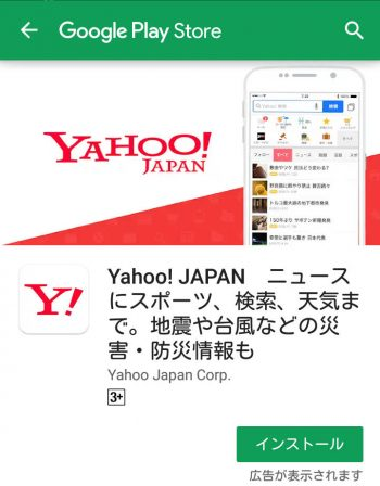 Yahoo! JAPANアプリ