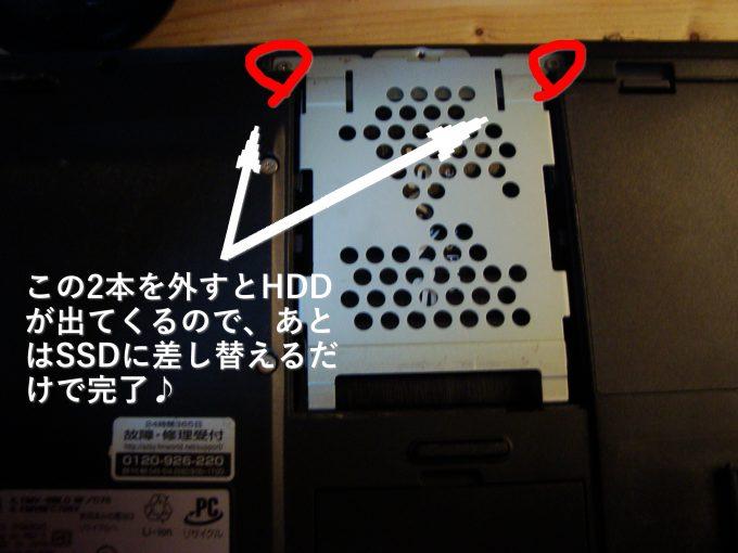 ケースを外したらSSDに差し替える